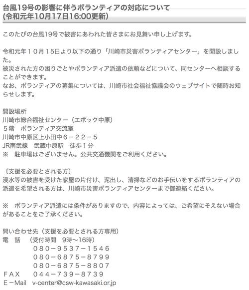 【朗報】武蔵小杉さん、災害清掃のボランティア募集中!