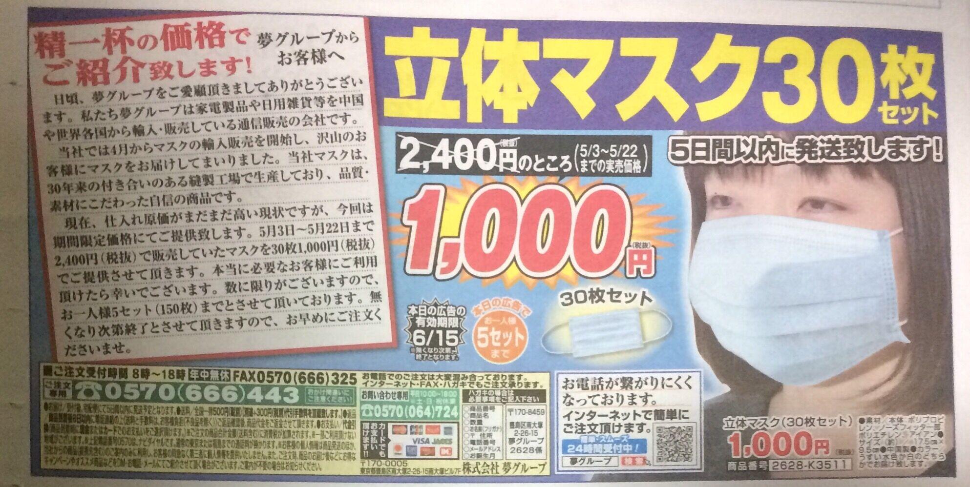 【朗報】夢グループのマスク投げ売りワロタwwwwwwwwwwww
