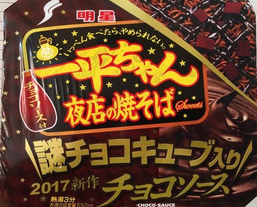 明星一平ちゃん夜店の焼そばチョコソース付きを実食