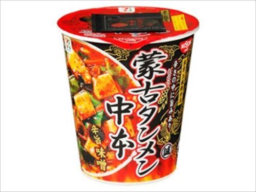 蒙古タンメン中本のカップ麺が最強過ぎてまともな辛いカップ麺が出てこない