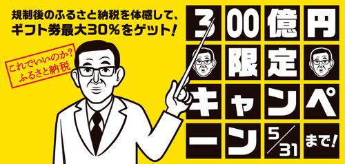 【悲報】ふるさと納税制度を悪用で叩かれた大阪府、開き直り返礼率を6割に引き上げるキャンペーン開始