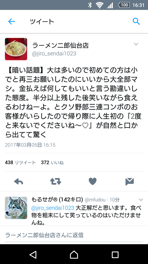 【悲報】ラーメン二郎仙台店、客に「二度と来るな」とぶちギレる