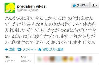 日本を愛するネパールカレー屋『だいすき日本』が東京・原宿に2号店をオープンしていた!