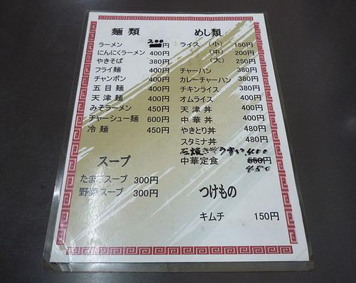 西成の200円ラーメンwwwwww