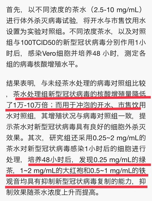 中国の権威ある医療機関「緑茶がコロナウイルスに最も効く」
