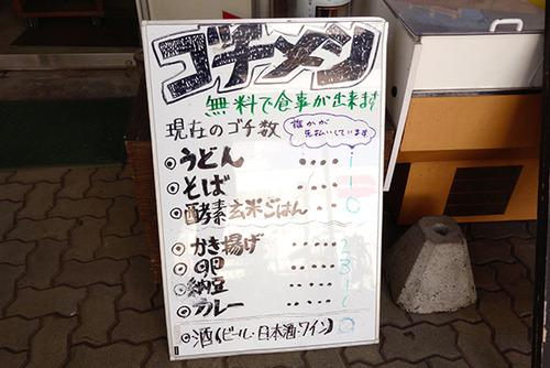 無料でメシが食える店「結(YUI)」 誰かが支払った料金で食事するチャージシステム