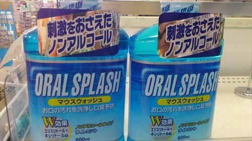 いくら歯磨きしても30分後には息くさくなって草