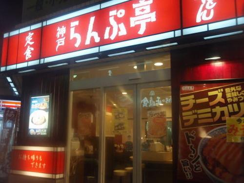 牛丼チェーン店「神戸らんぷ亭」完全消滅