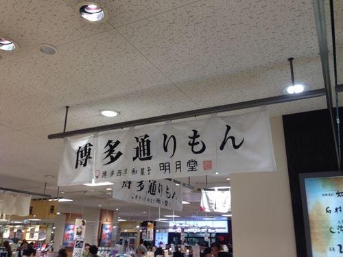 福岡の名物ってなんやろか?