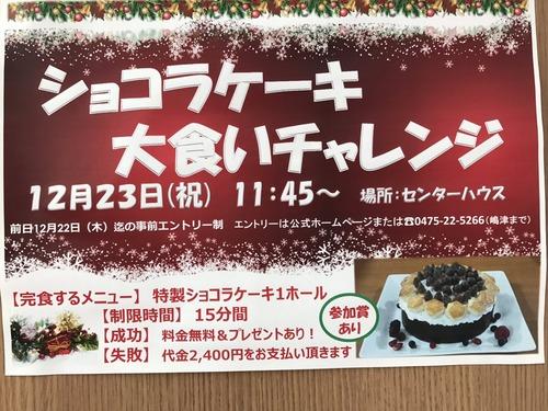 1kgのショコラケーキの大食いチャレンジ余裕すぎてワロタwwwwwwwwww