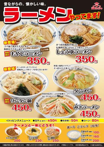 山田うどん 新メニュー 「もやしラーメン」 「ワンタン麺」