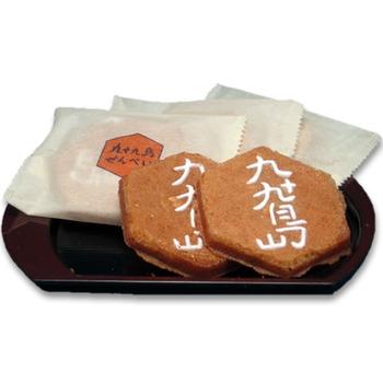 senpei