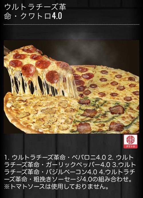 ドミノピザ食おうと思うんだけどこれ絶対美味いよな?