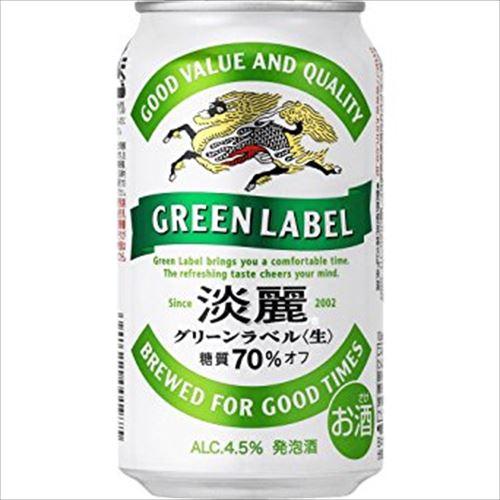 淡麗グリーンラベルとかいう発泡酒