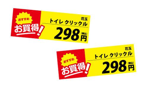 500円より498円のほうが安く見える風潮ってなんなんだろうな?