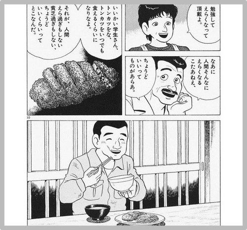 「トンカツをいつでも食えるようになりなよ」→お前らそのレベルには生活できてるか?