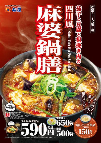 【朗報】松屋で「四川風麻婆鍋膳」始まる
