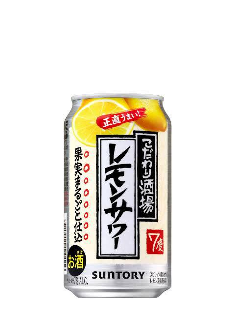 攻守最強のレモンサワー、決まる