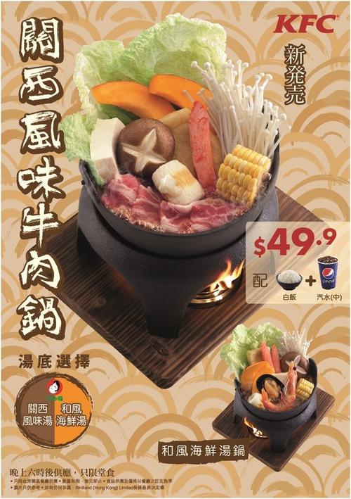 香港のケンタッキーフライドチキンで 「関西風すき焼きセット」 販売キタ━━━━(゚∀゚)━━━━!!