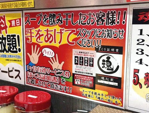 家系ラーメン「スープを飲み干した方ハイっ!と手を上げて下さい」彡(^)(^)「?!」