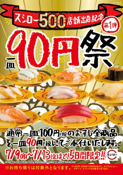 スシロー全店で「90円祭」 100円皿がお得に食べられる!国内出店500店舗を達成記念