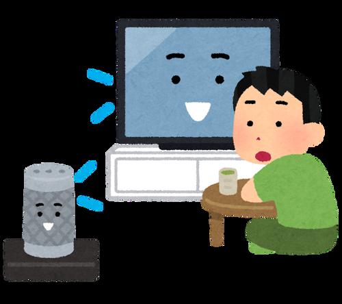 バカ「スマートホーム化して凄い便利w家電が遠隔操作」ワイ「冷蔵庫ハッキングされたどうすんの」