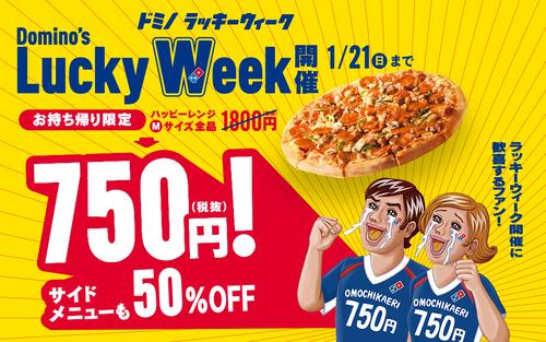 今日からドミノ・ピザが1800円→750円