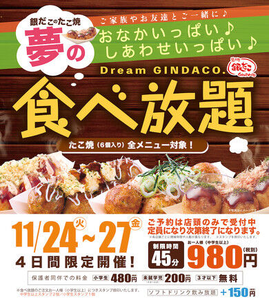 銀だこ食べ放題980円!