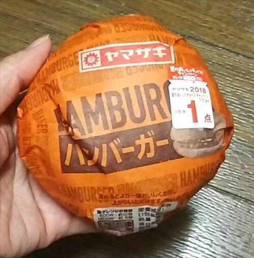 ヤマザキの紙に包んである100円のハンバーガー