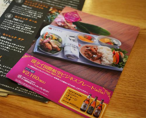 うまい機内食ってあるの?タイ航空ビジネスクラス機内食(2160円)が地上で食べられるタイフェア開催中