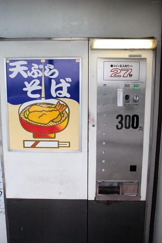 【画像】27秒で天ぷらソバができる自販機
