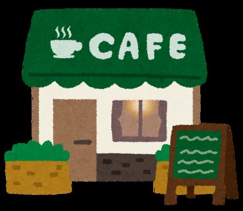 意識高い系とカフェ行ったらコーヒー1500円のところだったんだが