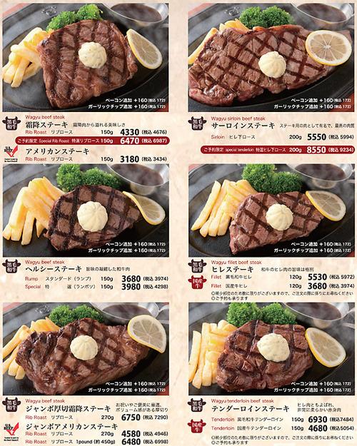 秋葉原で創業・肉料理レストラン「肉の万世」が創業70周年迎える