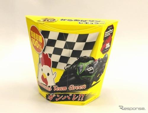 ローソン からあげクンKawasaki GREENを発売