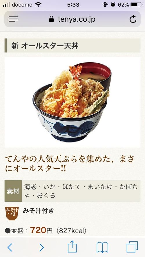 てんや「新オールスター天丼作ったで」←明らかにおかしい具材がある