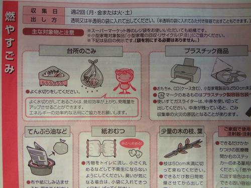 横浜市のゴミの分別方法が豪快wwwwwwwwwwwwwww