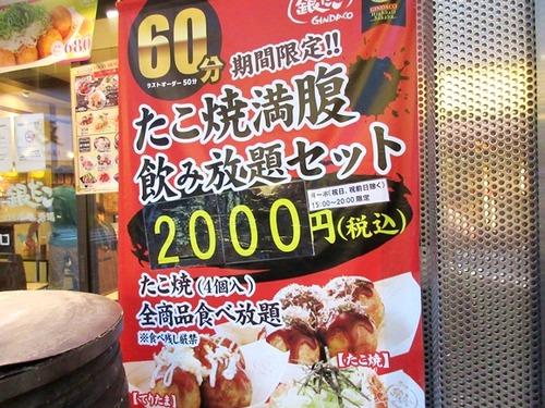 銀だこ池袋西口店限定でやってるたこ焼き食べ放題(2160円)