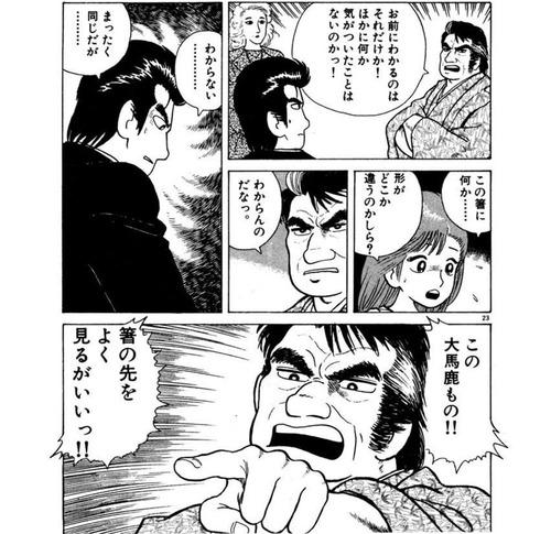 【悲報】『美味しんぼ』の海原雄山さん、アホみたいな理由でキレる