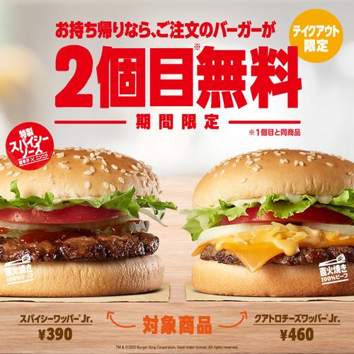 【朗報】バーガーキング、持ち帰りで2個目無料!!