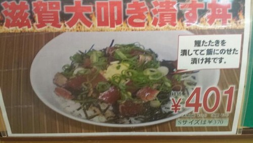 和歌山大学の学食メニューが滋賀大にケンカ売りすぎwwww