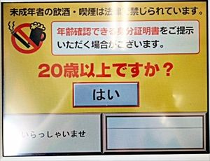 コンビニの酒、タバコ購入に伴う「20才以上」ボタンは無意味と答える人は61.3%!