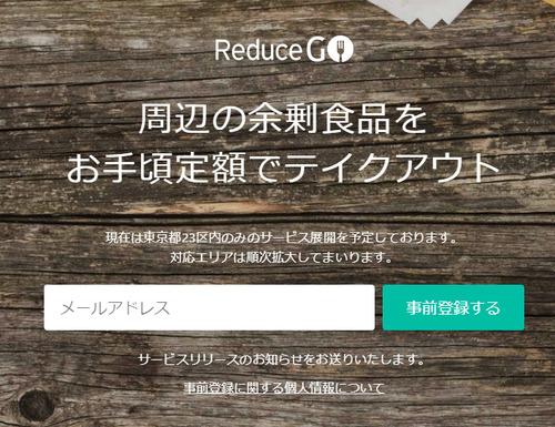 月額1980円で飲食店の売れ残りをゲットするアプリを開発 1日2回まで入手可能