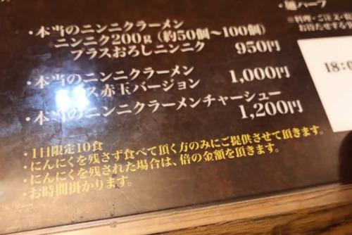 【画像】ニンニク100個入りラーメン950円(税抜)