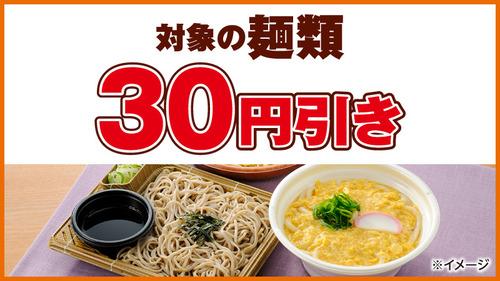 【朗報】俺達のセブンイレブンがまたやりやがった!今度は麺類30円引セール開始!