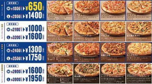 今日からドミノ・ピザMサイズが1800円→650円