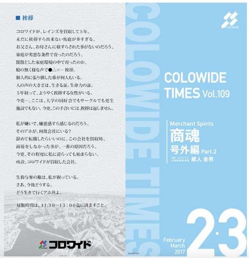かっぱ寿司、ステーキ宮のコロワイド会長「生殺与奪の権利は私が握っている。どう生きていくかアホ共」