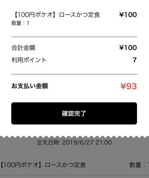 LINEポケオで松屋の牛めし、松のやのロースカツ定食が100円