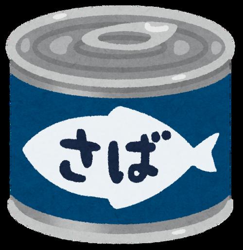 サバ缶品薄はかなりきつい