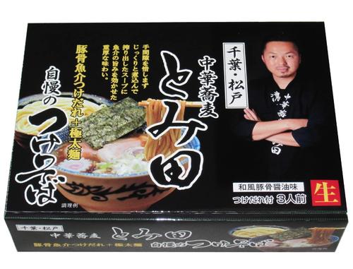 【急募】つけ麺←こいつがなんJ民から支持されない理由wwwwwwwwwwww