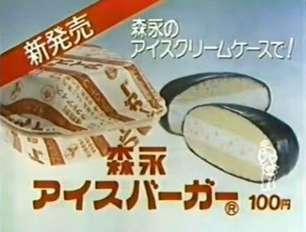 【画像】おっさん達が昔食べていたアイス